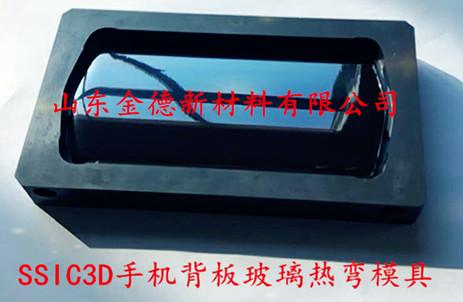 3D手机背板玻璃热弯模具