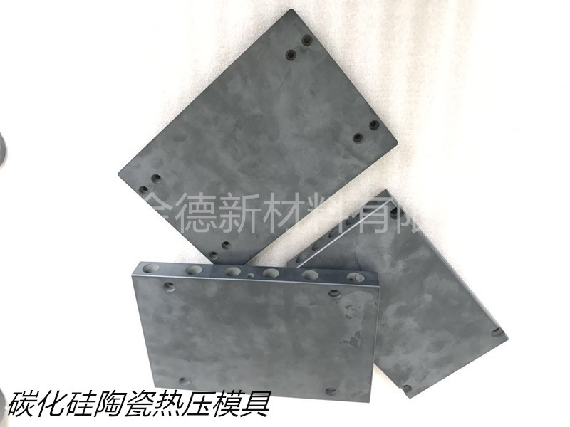 碳化硅陶瓷热压模具