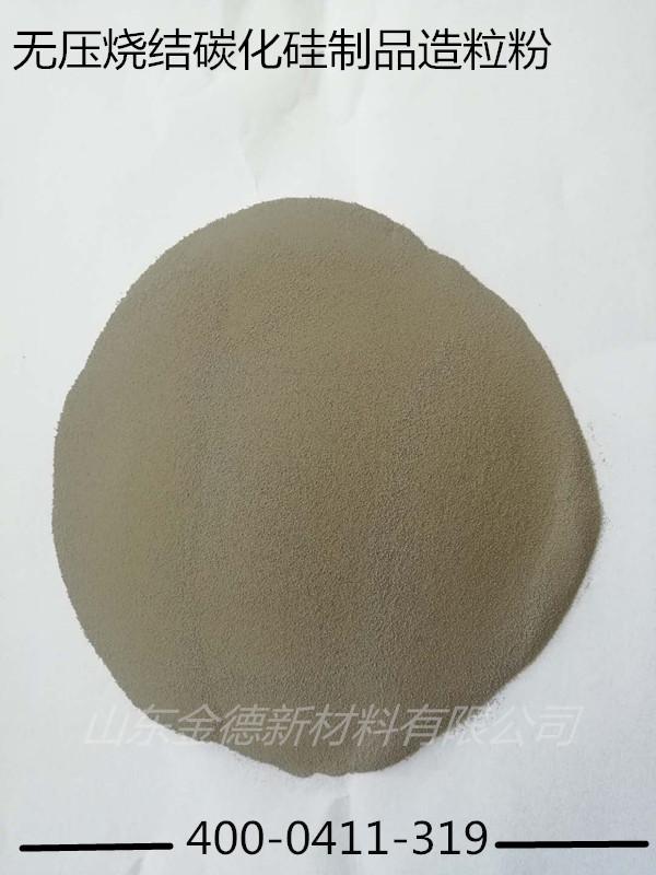 无压烧结碳化硅陶瓷用碳化硅造粒粉